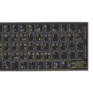 αυτοκόλλητα-γράμματα-πληκτρολογίου-ελληνικά